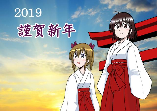 2019年賀状.png