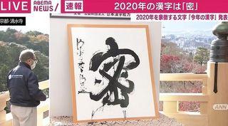 2020_mitsu.JPG