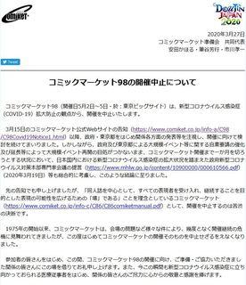 98_chuushi.JPG