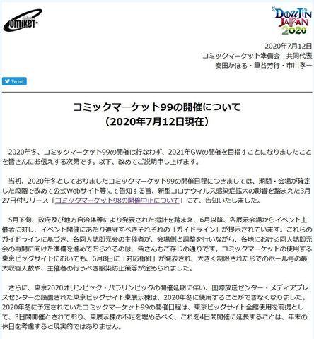 C99_chushi.JPG