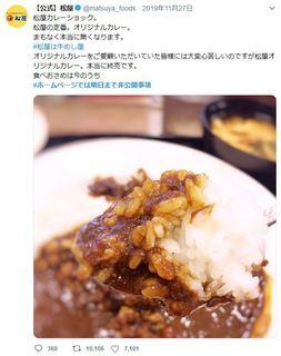 松屋カレーショック.JPG