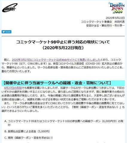 comiket.5.22.JPG