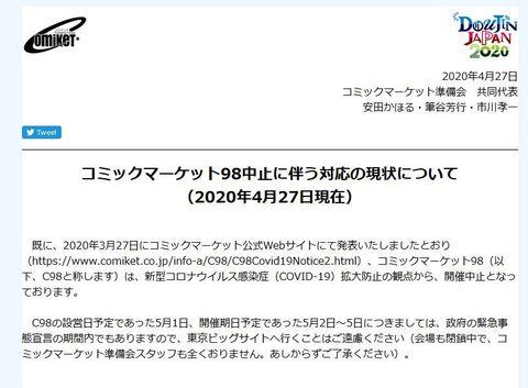 comiket98_4.27.JPG