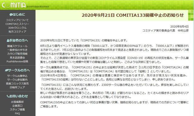 comitia133_2.JPG