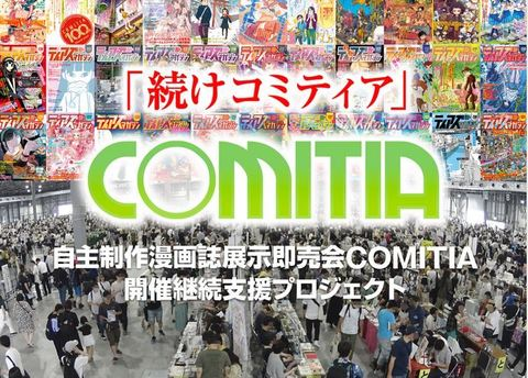comitia_projects.JPG