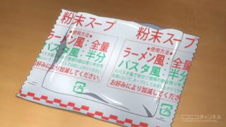 dagashikashi2_8.PNG