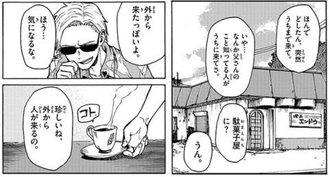 dagashikashi_serifu.jpg
