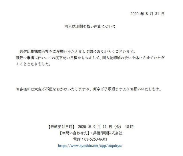 kyoshin_insatsu.JPG