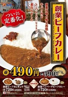matuya_curry.jpg