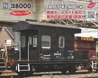 yo8000.JPG